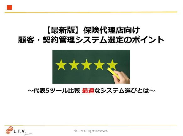 【最新版】保険代理店向け 顧客・契約管理システム選定のポイント