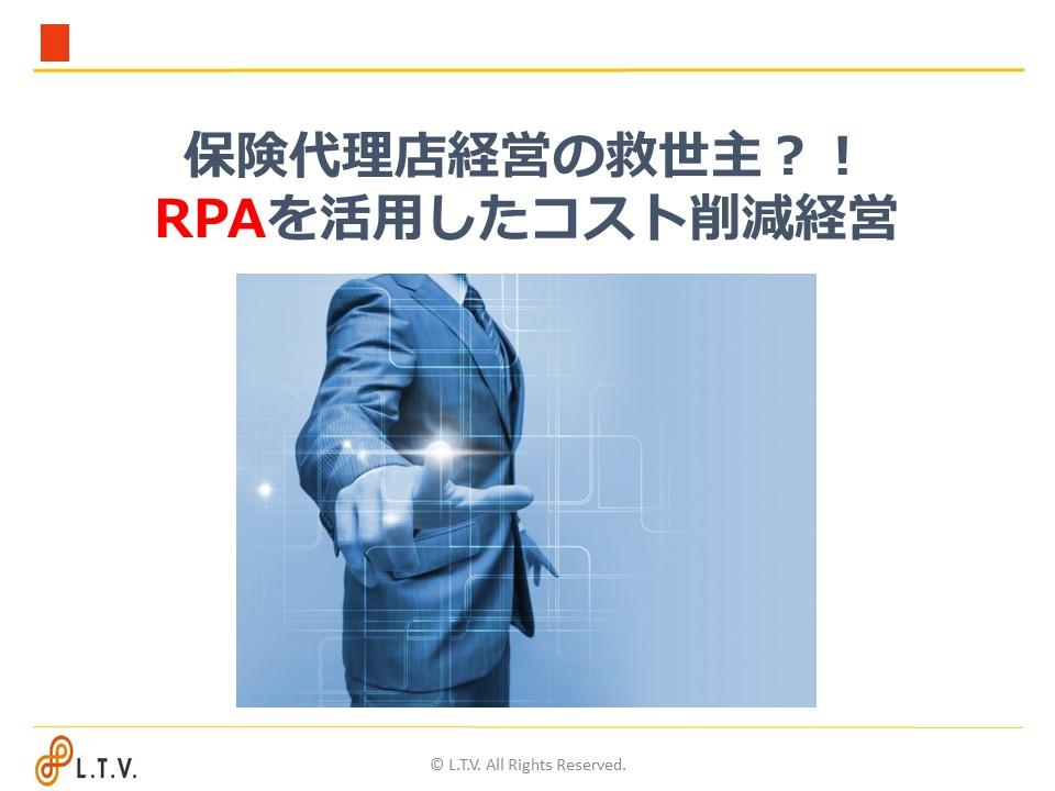 保険代理店経営の救世主?! RPAを活用したコスト削減経営(無料ダウンロード)